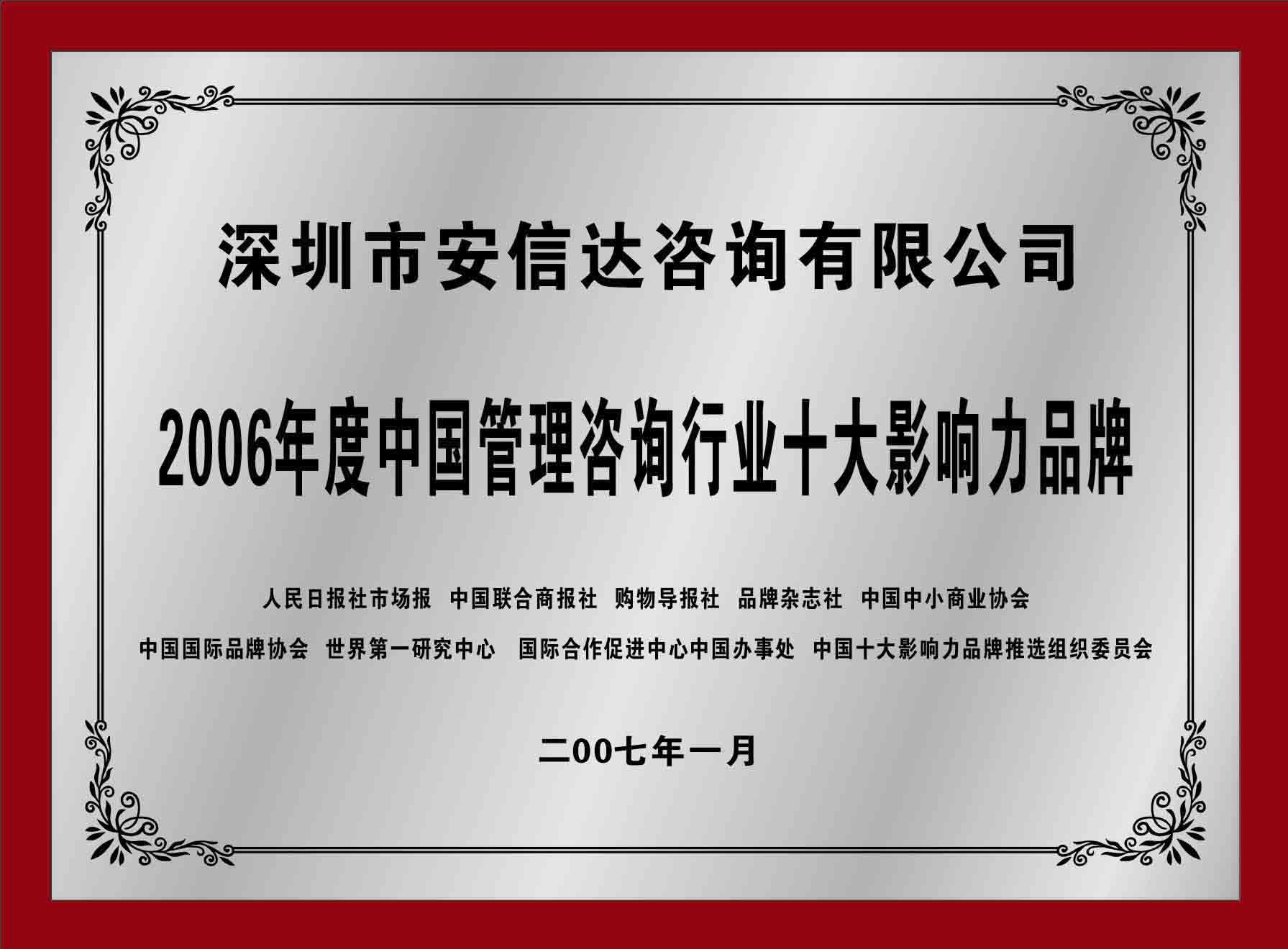 安信达咨询,安信达企业管理咨询机构,深圳安信达咨询
