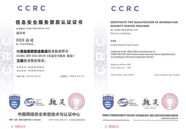 CCRC信息安全服务资质证书