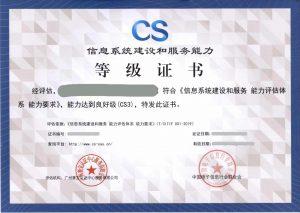 CS三级资质证书