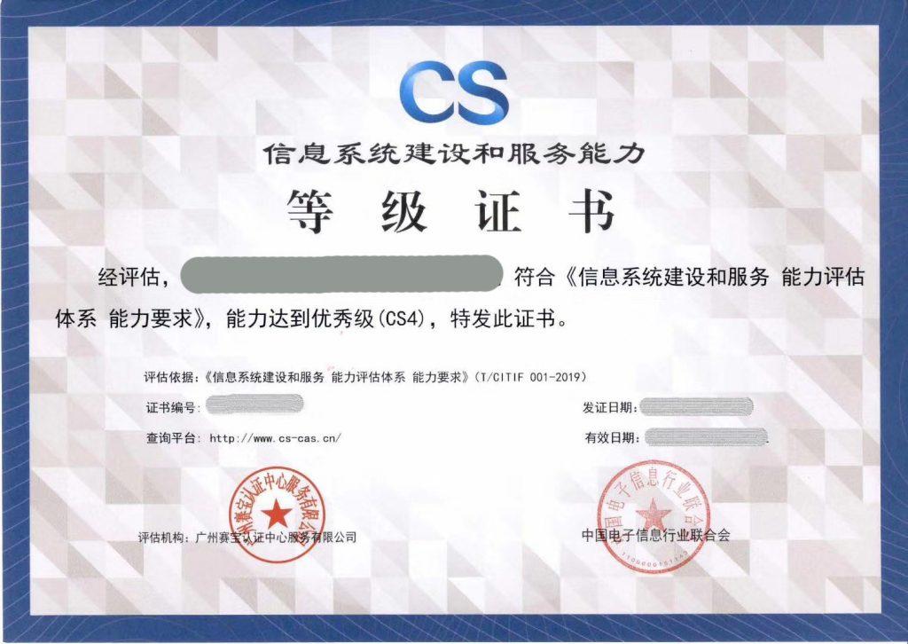 CS4级证书文件