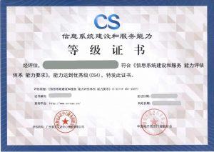 CS四级资质证书