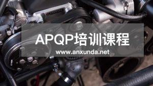 APQP培训