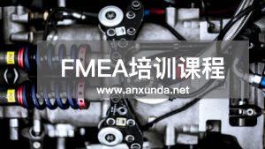 FMEA培训