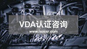 VDA认证