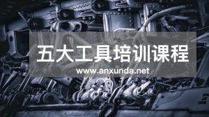 AIAG五大工具应用辅导